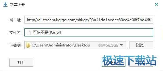 全民k歌真实下载地址解析工具下载图片