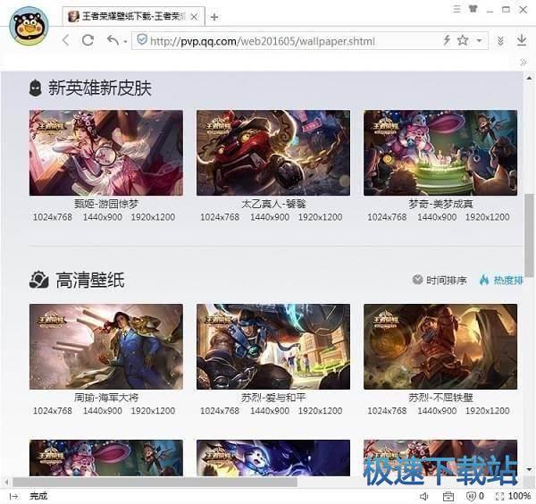 网页图片下载工具