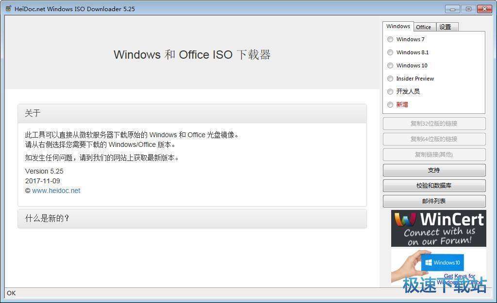 Windows ISO Downloader 缩略图 03
