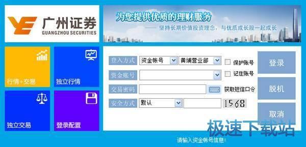 广州证券软件下载