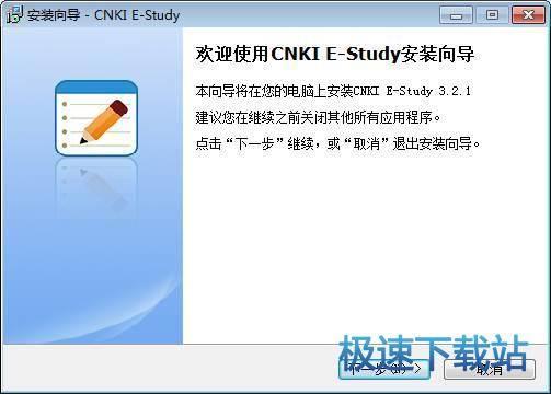 CNKI E-Study 图片