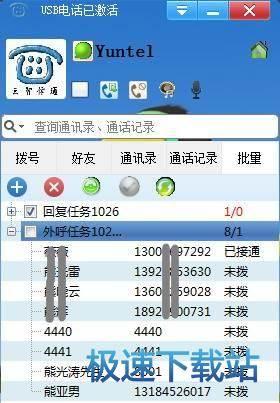 yuntel多功能电话软件下载