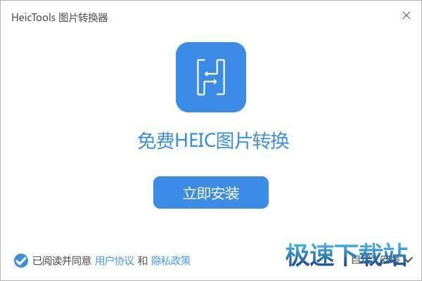 HeicTools图片转换器图片