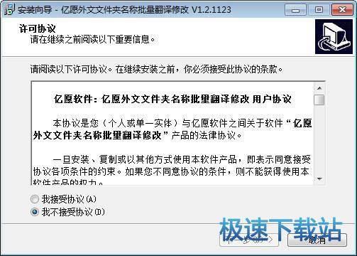 亿愿外文文件夹名称批量翻译修改 图片