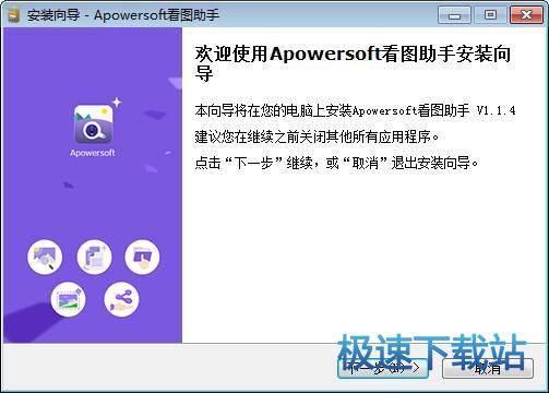 Apowersoft看图助手 缩略图 01
