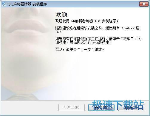 QQ麻将看牌器 图片