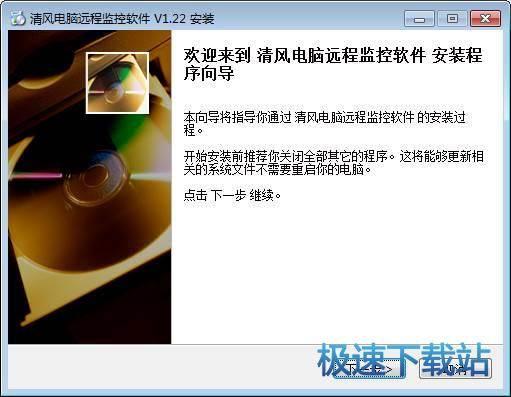 清风电脑远程监控软件图片