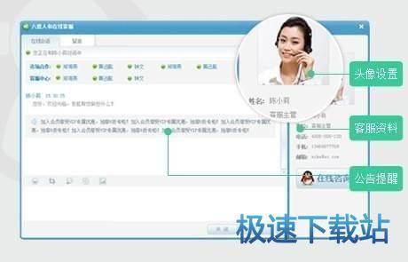 ec客服官方下载图片