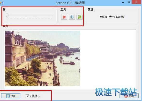 gif屏幕录像工具下载