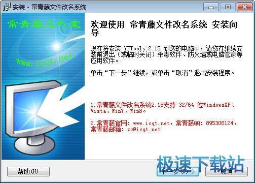常青藤文件改名系统 图片