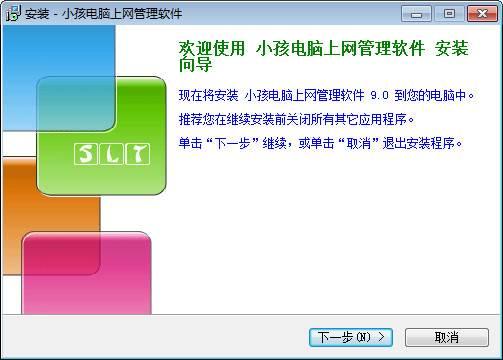 楼月小孩电脑上网管理软件 图片