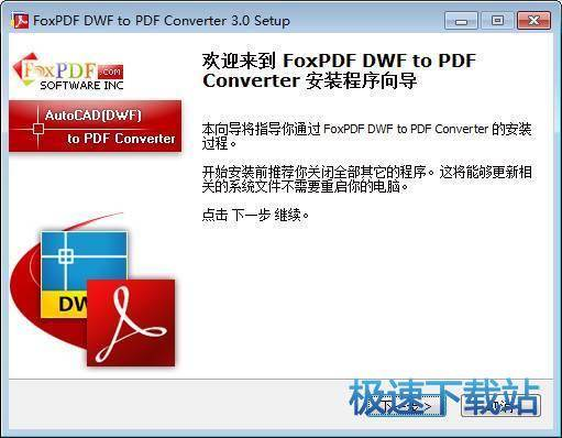 FoxPDF DWF to PDF Converter图片