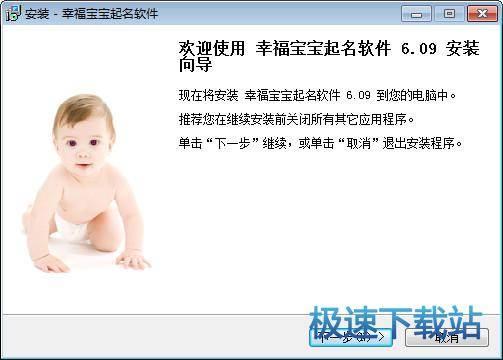 幸福宝宝起名软件 图片