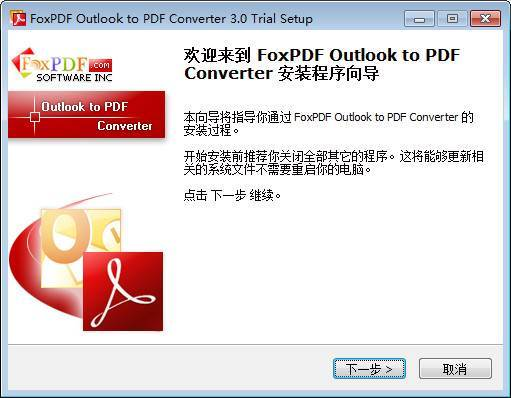 FoxPDF Outlook to PDF Converter缩略图 01