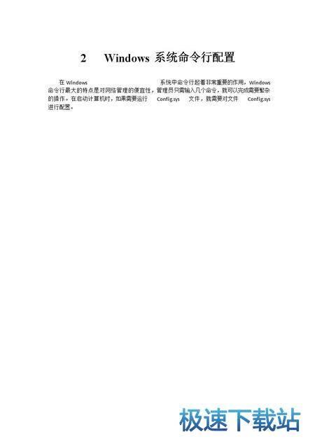 命令行配置pdf图片