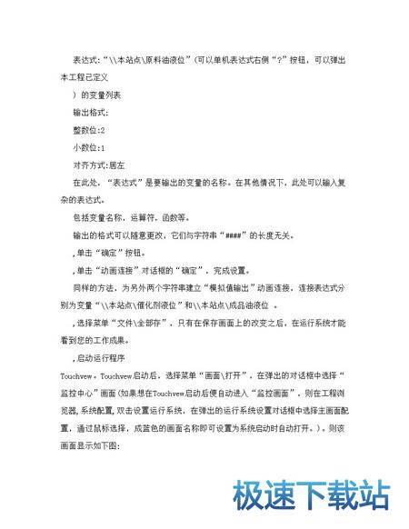 组态王教程doc图片