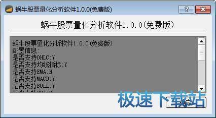 蜗牛股票量化分析软件 图片 02s