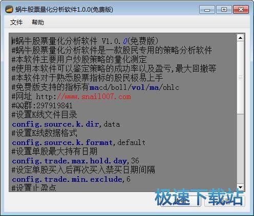蜗牛股票量化分析软件 图片 01s