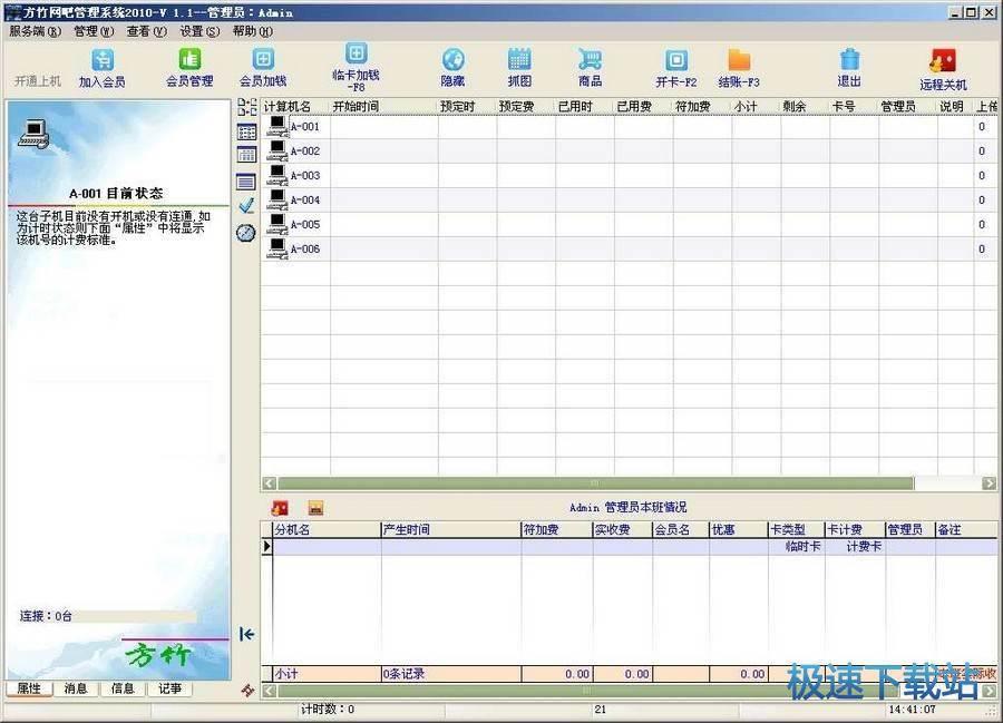 方竹网吧管理系统 图片 02s