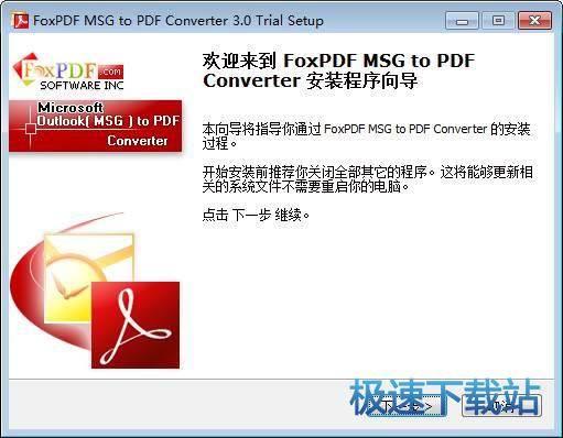 msg转pdf
