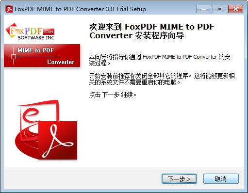 mime转pdf
