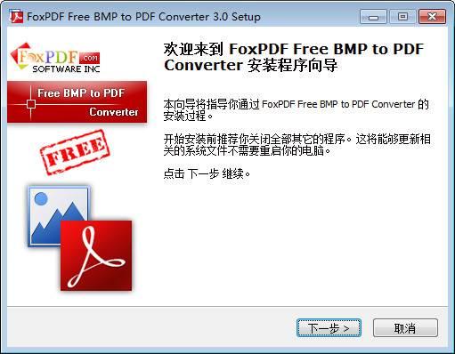 bmp转pdf