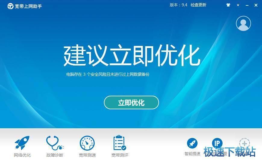 中国电信宽带上网助手图片