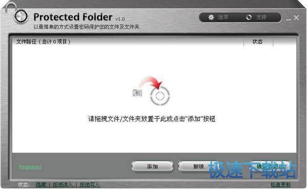文件夹保护