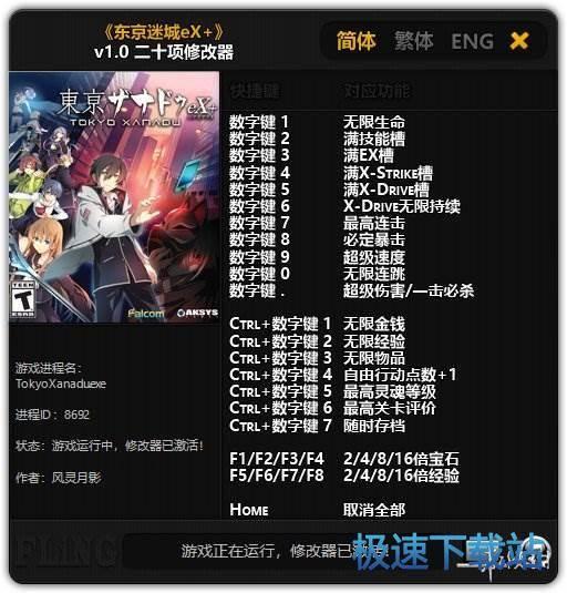 东京迷城eX+二十项修改器 图片