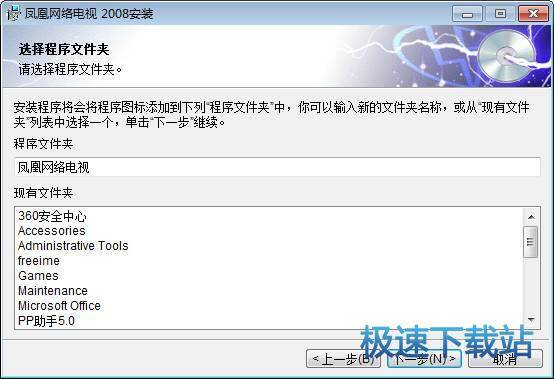 凤凰网络电视 图片