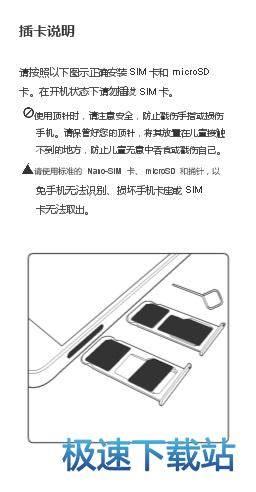 华为nova用户手册