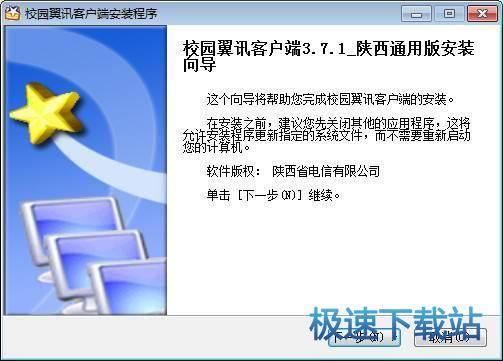 中国电信软件