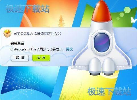同步QQ暴力语音弹窗软件