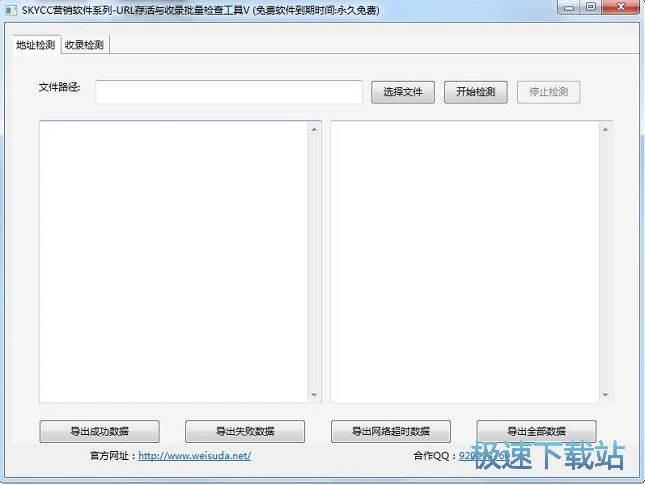 SKYCC URL存活与收录批量检查工具 图片