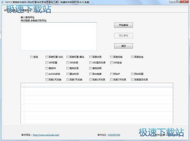 SKYCC网站权重与收录信息查询工具 图片
