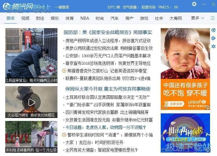 腾讯网首页图片