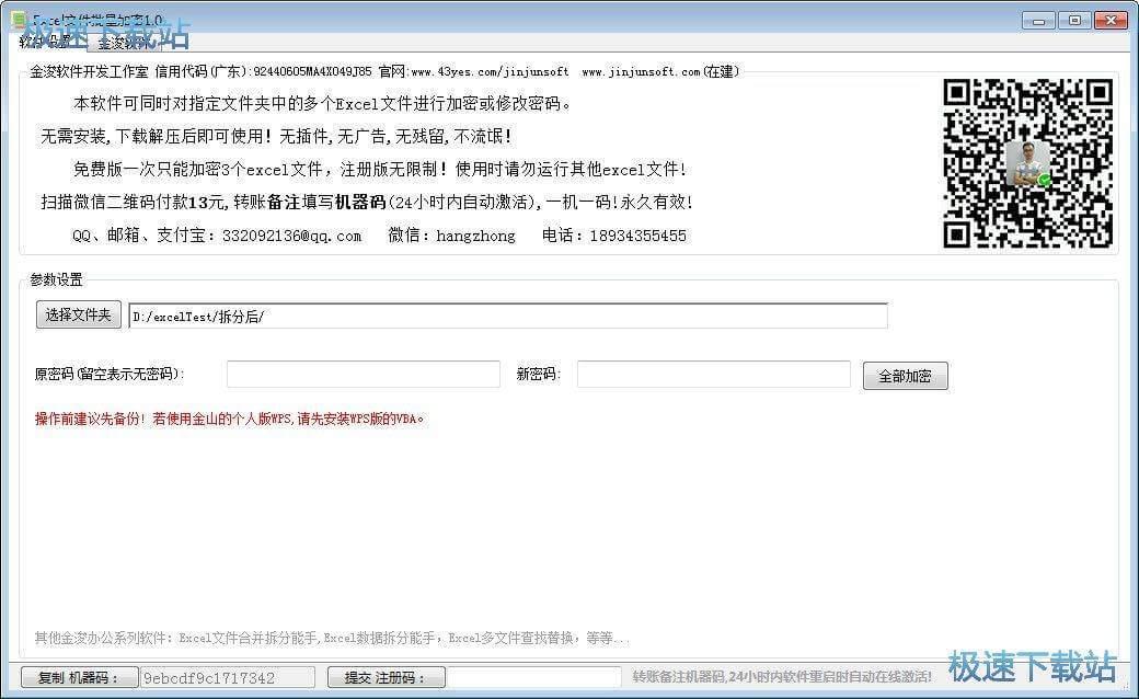 Excel文件批量加密图片