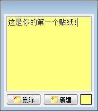 便签软件下载图片