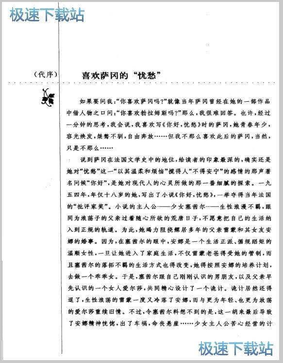 你好�n愁pdf�呙璋�