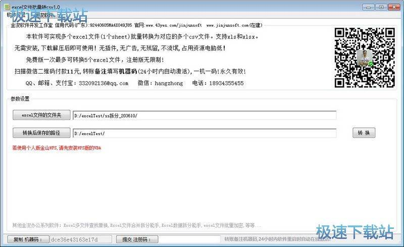 Excel文件批量转Csv 图片 01s