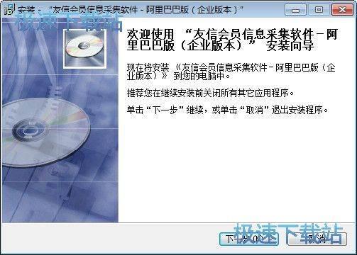 友信会员信息采集软件 图片