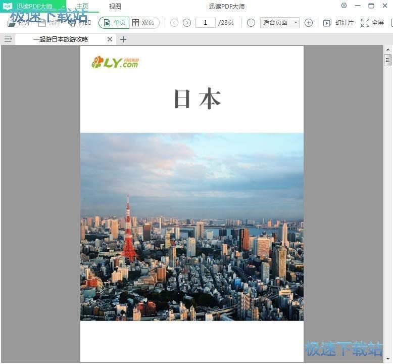 pdf大师