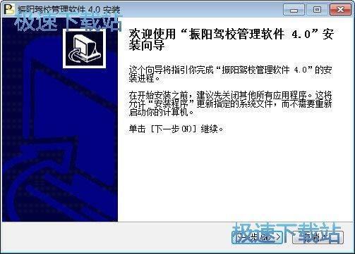 振阳驾校管理软件 图片 01s