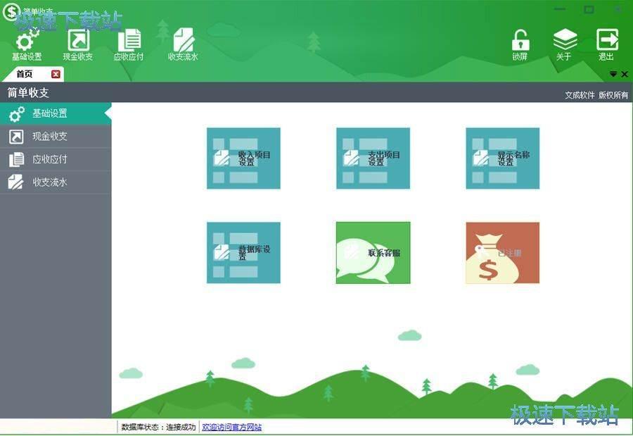 财务记账软件