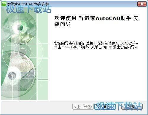 智造家AutoCAD分图助手图片