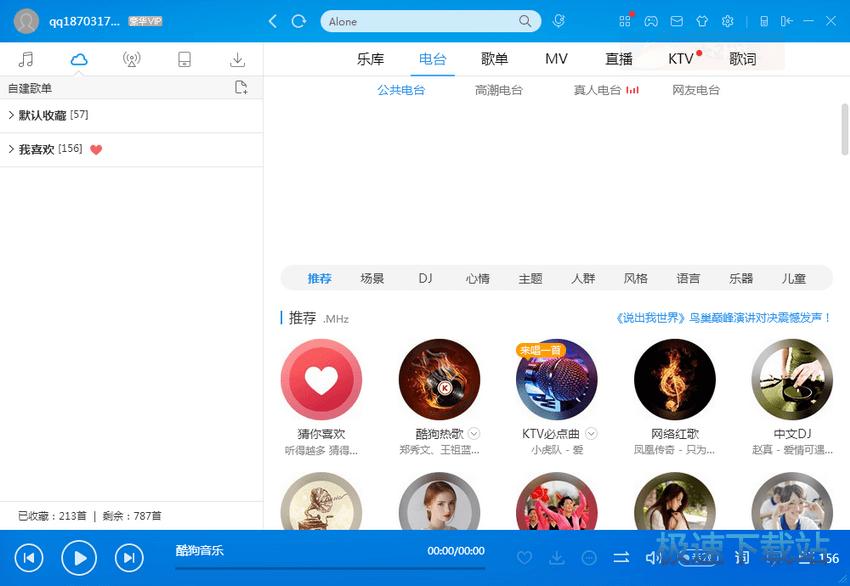 酷狗音乐盒2015官方免费下载
