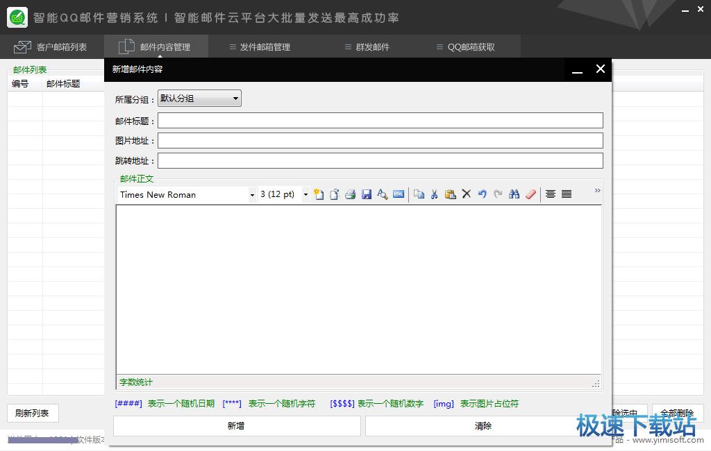 邮件营销软件