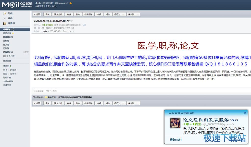 一米edm邮件营销系统