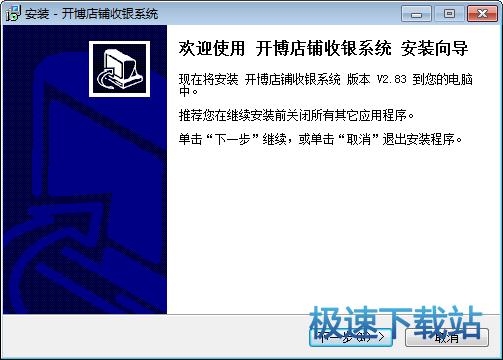 开博店铺收银管理系统 图片 01s