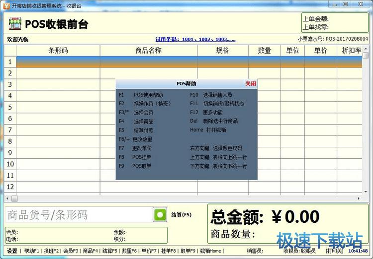 开博店铺收银管理系统 图片 02s